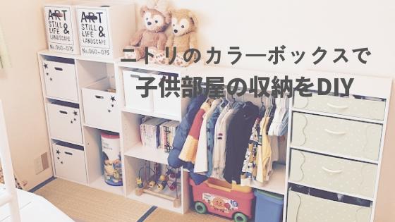 ニトリのカラーボックスで子供部屋の収納をdiy I Live I Like
